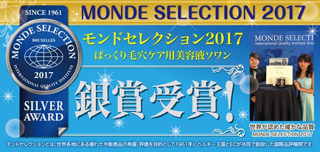 モンド・セレクション銀賞
