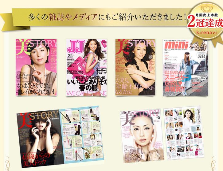 雑誌掲載時の写真
